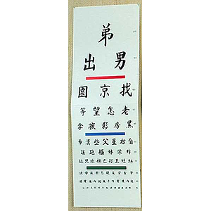 reading chart chinese letters