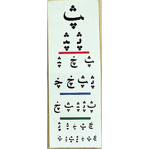 reading chart arabic letters